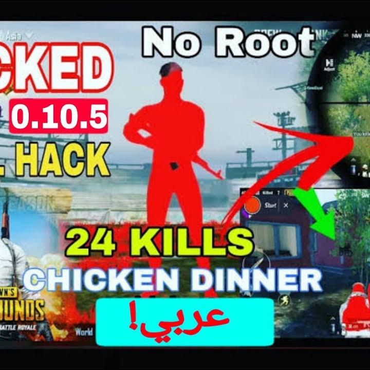 No Recoil Hack Pubg Mobile | Pubg Bp Key