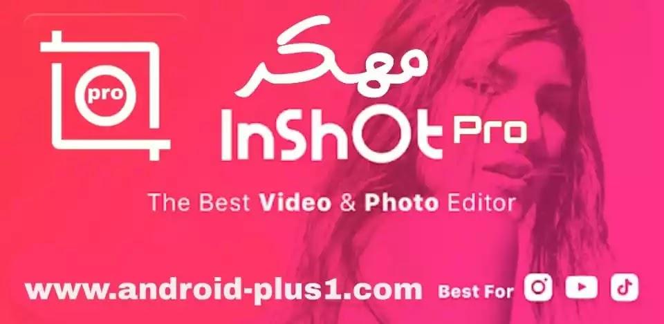 تحميل برنامج انشوت برو InShot pro مهكر جاهز اخر اصدار مجانا