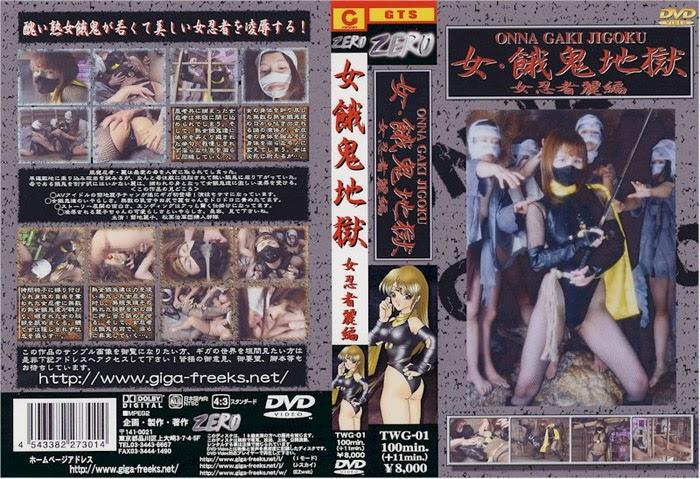 TWG-01 Wanita Mati di Neraka-Wanita Ninja Rei