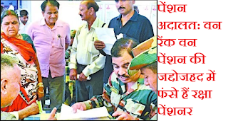 pension-adalat-defence-orop-news