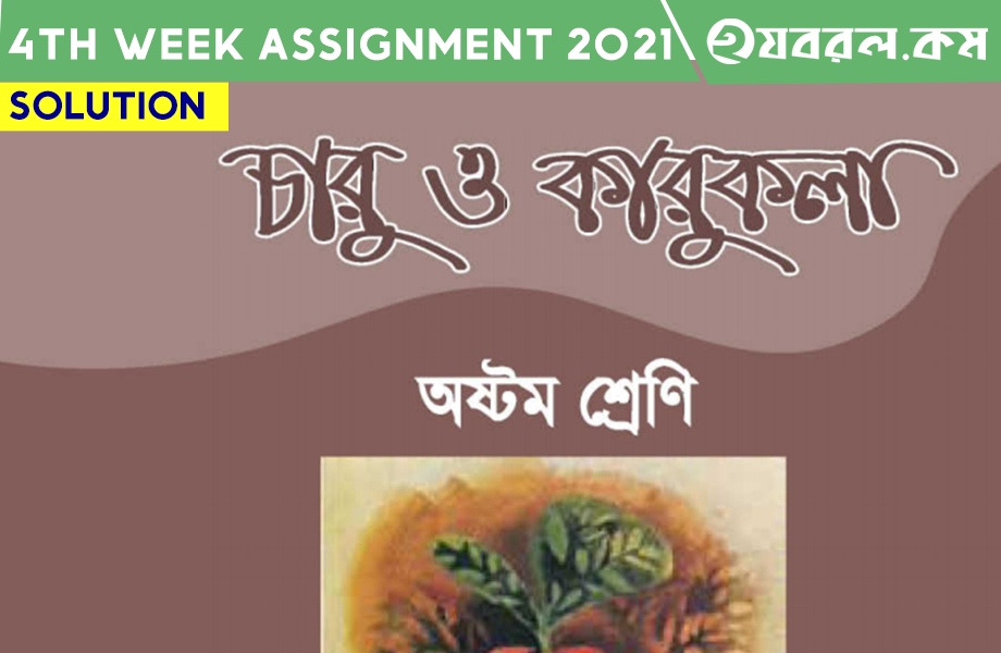 অষ্টম শ্রেণি ৪র্থ সপ্তাহ চারু ও কারুকলা | Assignment 2021 Question & Solution