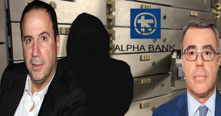 Η Alpha Bank τα φόρτωσε όλα στον απένταρο Γκουρούση για να σαπίσει στην φυλακή!
