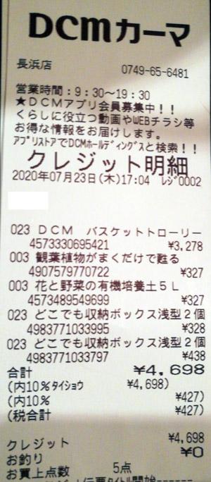 DCMカーマ 長浜店 2020/7/23 のレシート