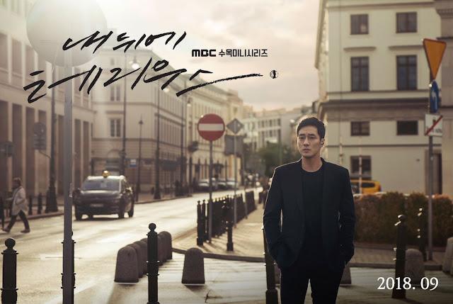 《我身後的陶斯》公開主演蘇志燮角色概念海報 9月即將首播