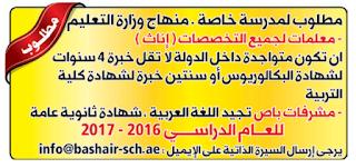 اعلانات وظائف المدرسين والمدرسات فى الامارات T4