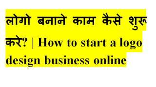 How to start a logo design business online in hindi