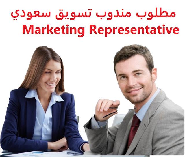 وظائف السعودية مطلوب مندوب تسويق سعودي Marketing Representative
