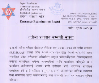 ioe entrance exam 2076 result published