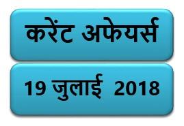 19 JULY  2018 करेंट अफेयर्स Quiz in Hindi