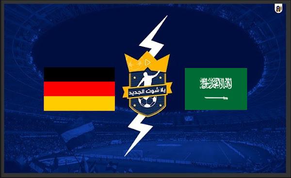 مشاهدة مباراة السعودية والمانيا