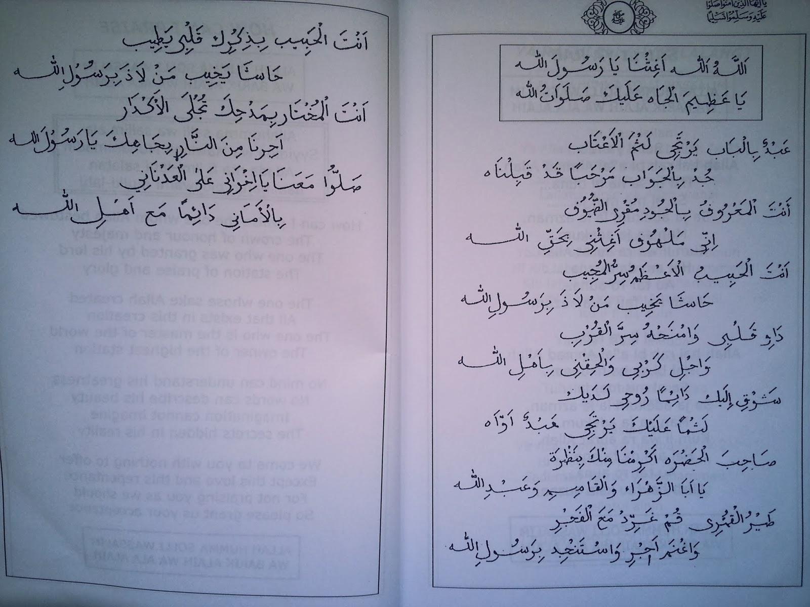 pusat rawatan islam kiswah terapi ruqyah syariyyah ziarah mufti pahang qasidah allah allah