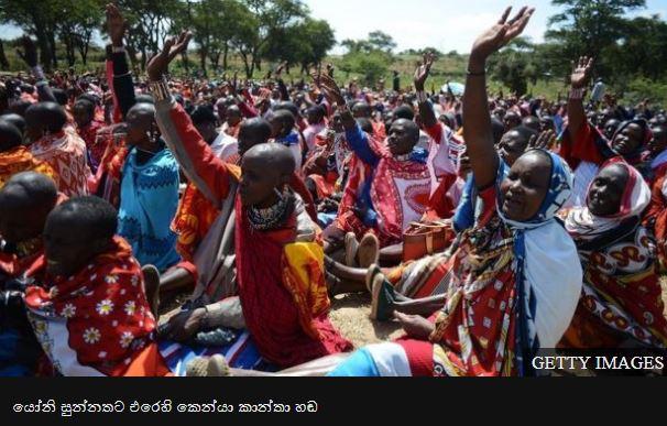 Female genital mutilation - FGM sinhala 3
