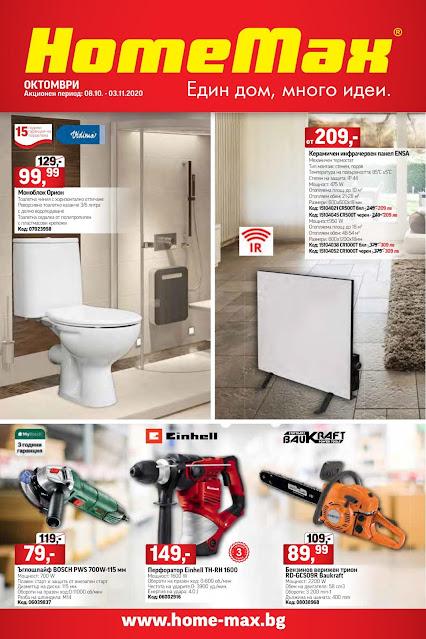 HomeMax Каталог - Брошура 8.10 - 3.11 2020