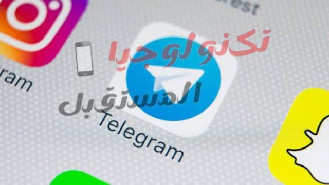 خطوات بسيطة لتحميل تطبيق تيليغرام :