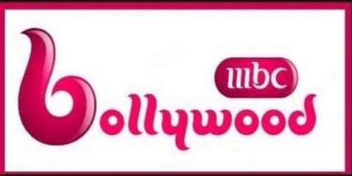 تردد قناة إم بي سي بوليوود الجديد اليوم  mbc Bollyood