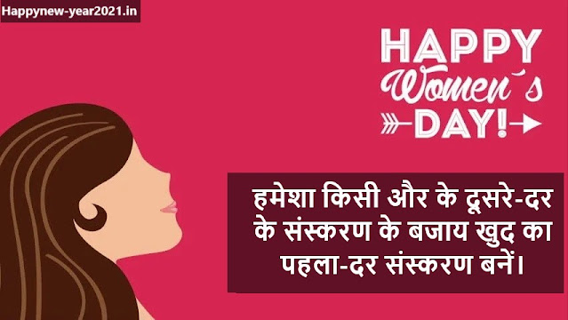 Happy womans day slogans image