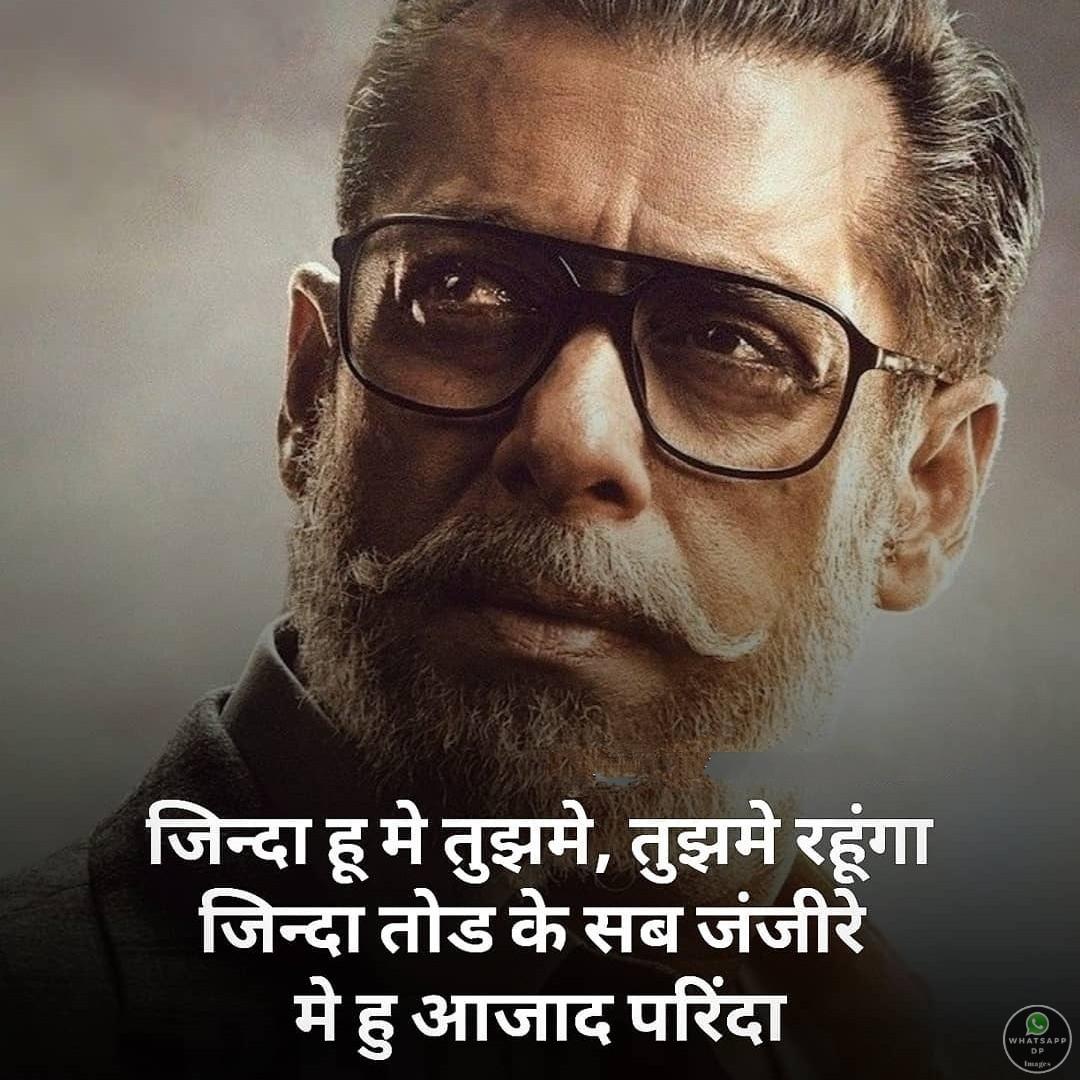 Royal Attitude Status In Hindi For Whatsapp