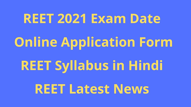 reet 2021 exam date,reet 2021 latest news,reet news today,reet bharti 2021,reet 2021 ka syllabus,reet breaking news today,reet notification 2020