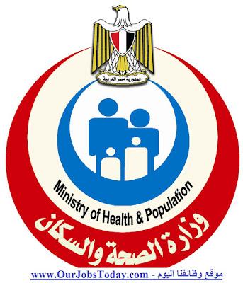 وظائف وزارة الصحة المصرية للعمل في أوروبا وأمريكا | Ministry of Health Jobs at Europe and USA