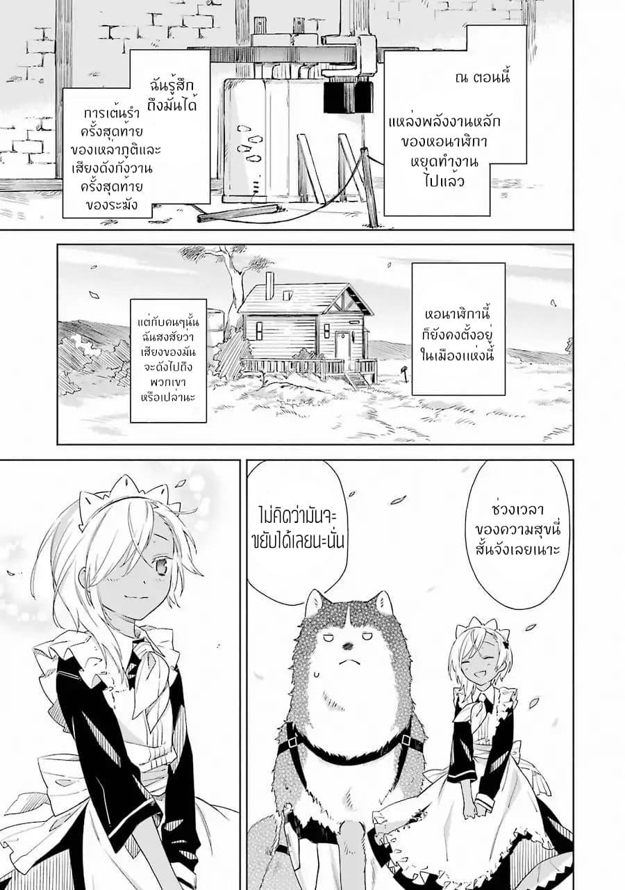 อ่านการ์ตูน Tabi to Gohan to Shuumatsu Sekai ตอนที่ 1 หน้าที่ 43