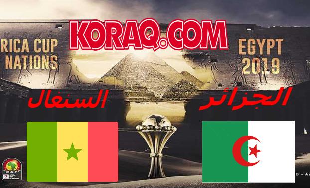 كورة لايف مشاهدة مباراة الجزائر والسنغال بث مباشر اليوم 19-7-2019 نهائي كأس أمم أفريقيا 2019 / koralive