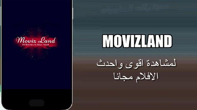 موفيزلاند لمشاهدة الافلام العربية والاجنبية المترجمة
