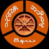 Tipitaka Pali