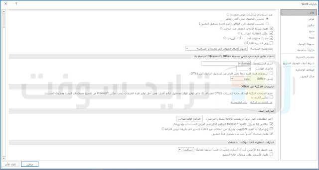 Microsoft word 2019 Full Arabic