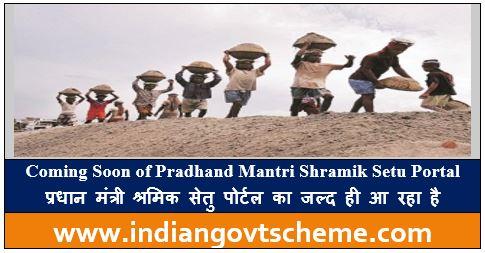 Pradhand Mantri Shramik Setu Portal