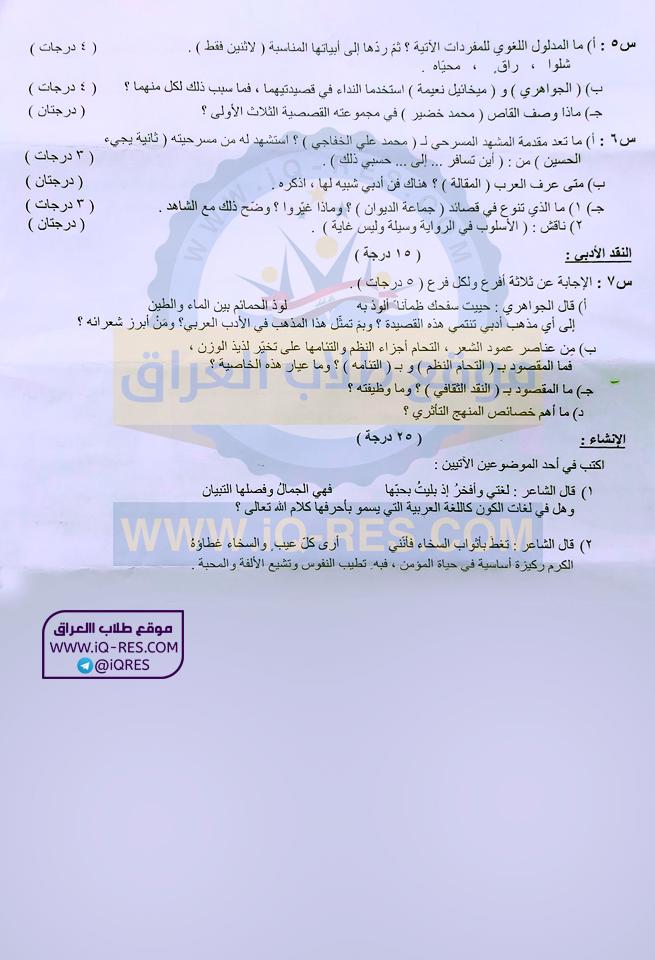 اسئلة مادة اللغة العربية للصف السادس الادبي 2019 الدور الاول %25D8%25B9%25D8%25B1%25D8%25A8%25D9%258A%2B%25D8%25A7%25D8%25AF%25D8%25A8%25D9%258A%2B2