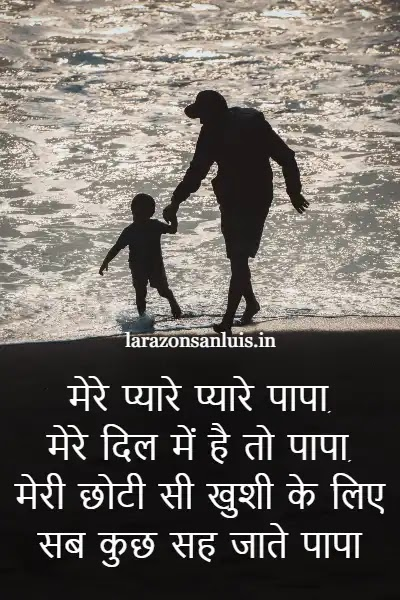 Fathers Day Poem in Hindi