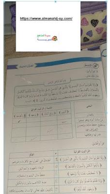 حل كتاب الديانة للصف السادس الفصل الاول والثاني سوريا 2019-2020