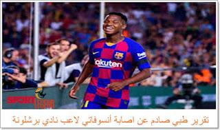 تقرير طبي صادم عن اصابة أنسوفاتي لاعب نادي برشلونة