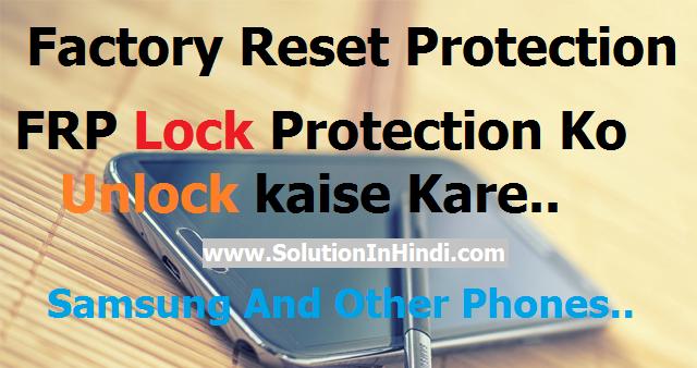 frp lock protection ko unlock kaise kare - www.solutioninhindi.com