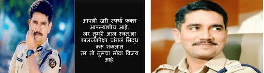 Motivational Messages Of Vishwas Nangare Patil