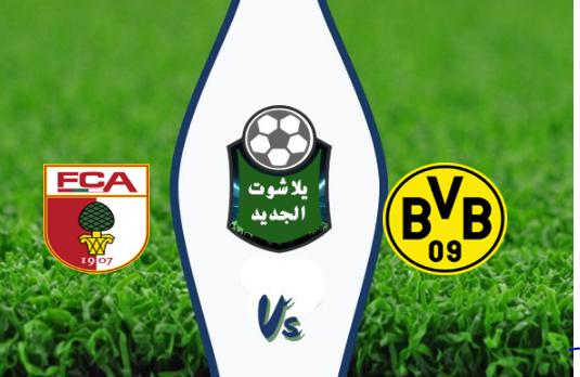 نتيجة مباراة بوروسيا دورتموند وأوجسبورج اليوم 17-08-2019 الدوري الالماني