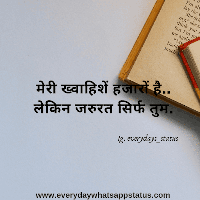 Love Quotes in Hindi for Her | Everyday Whatsapp Status | Romantic Thought in Hindi