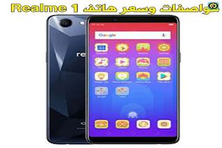 مواصفات وسعر هاتف Realme 1