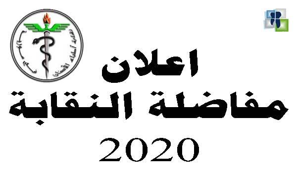 اعلان مفاضلة النقابة لطب الأسنان لعام 2020 - االتفاصيل كاملة