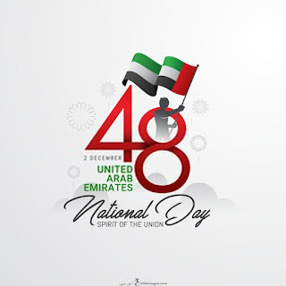 اليوم الوطني الامارات العربية المتحدة 48