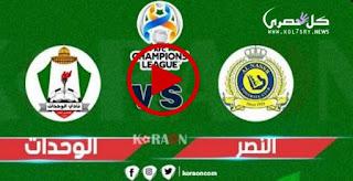 مشاهدة مباراة النصر والوحدات بث مباشر اليوم تابع لايف النصر بالشوط الثاني الان