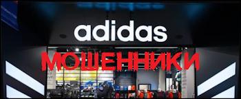 [Лохотрон] adidas-ad.xyz/adidass – Отзывы? Мошенники! У вас есть шанс получить бесплатную обувь