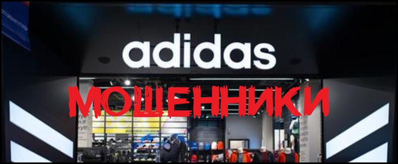 [Лохотрон] adidass – Отзывы? Мошенники! У вас есть шанс получить бесплатную обувь