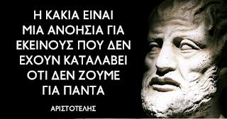 Αριστοτέλης: Η ευτυχία βρίσκεται στην ηρεμία της ψυχής και όχι στα πλούτη