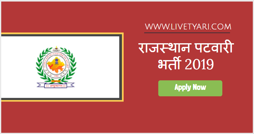 Rajasthan Patwari Vacancy 2019