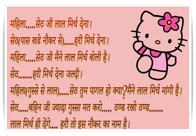 Funny-WhatsApp-SMS-Jokes-Messages