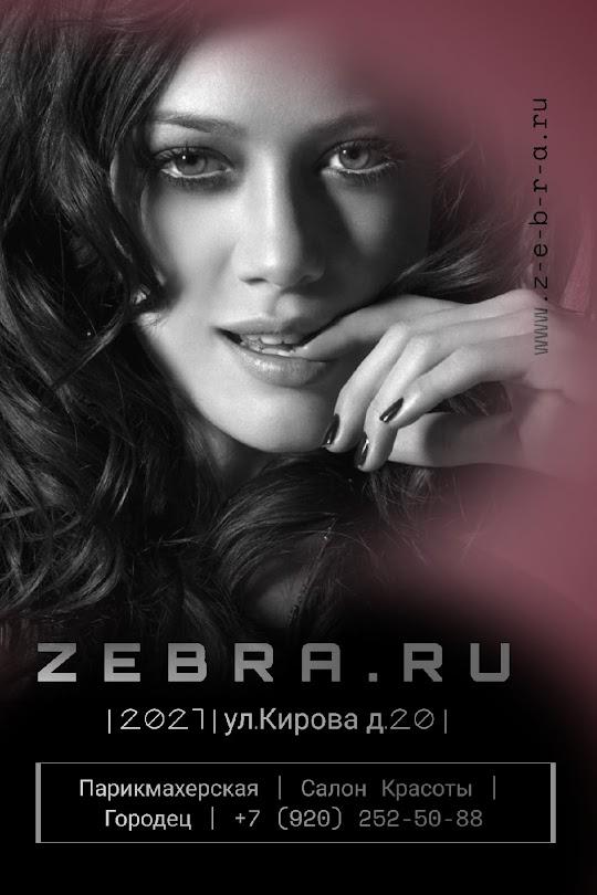 Парикмахерская /Zebra / Студия Красоты /Городец  / 8 920 252 50 88