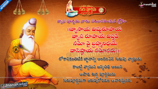 Telugu Gurupurnima Quotes With Images HD Nice Telugu Gurupurnima Wallpapers Gurupurnima Saibaba Wallpapers from jnanakadali.com Online Gurupurnima Images With Best Quotes 1080dpi Gurupurnima HD Wallpapers Great Telugu Gurupurnima Images Gurupurnima Images For WhatsApp Status Gurupurnima Images For Facebook Gurupurnima Information In Telugu Information about Gurupurnima Gurupurnima Story in Telugu Veda Vyasa History In Telugu Veda Vyasa History in English Veda Vyasa Birth History VedaVyasa Information Veda Vyasa Bio data Veda Vyasa Parents Veda Vyasa Vedalu about Gurupurnima Differences between guru and acharya Chaganti Koteswara Rao Sayings about Guru purnima Telugu Gurupurnima HD Images Nice Telugu Gurupurnima Wallpapers Cool Telugu Gurupurnima Quotes With Images HD Nice Telugu Gurupurnima Wallpapers Gurupurnima Saibaba Wallpapers