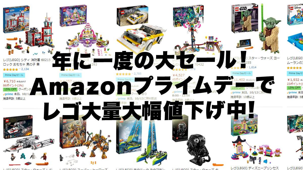 Amazonプライムデーでレゴ50点以上大量セール中!!今すぐチェックして即ポチせよ!(2020)