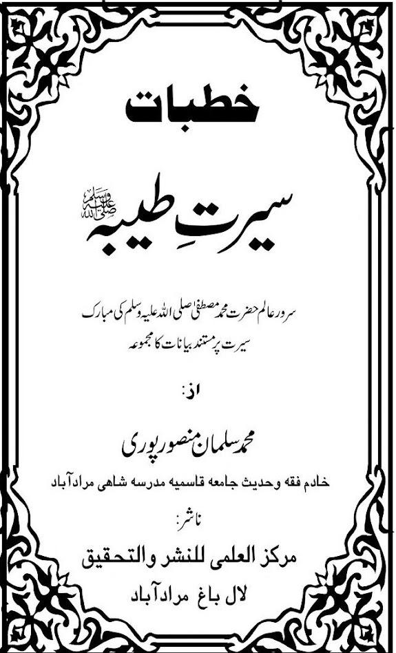 seerat-e-tayyaba-in-urdu-pdf